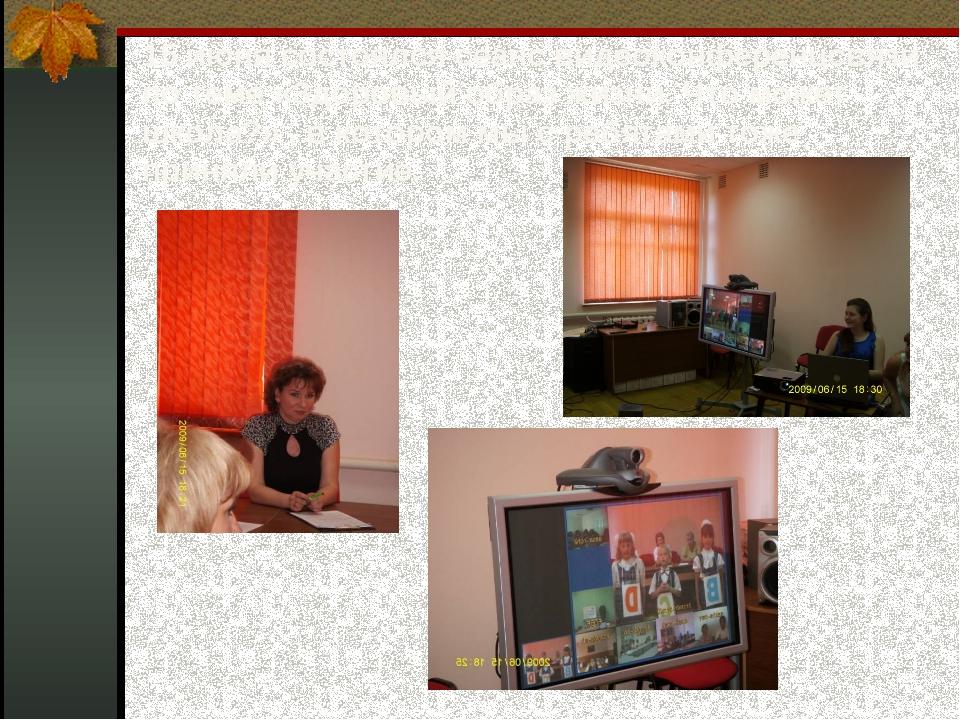 15 июня состоялся сеанс видеоконференцсвязи по теме «Здоровый образ жизни. Чт...
