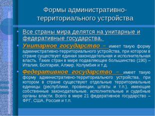 Формы административно-территориального устройства Все страны мира делятся на