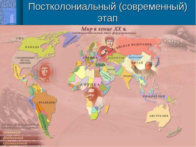 Постколониальный (современный) этап