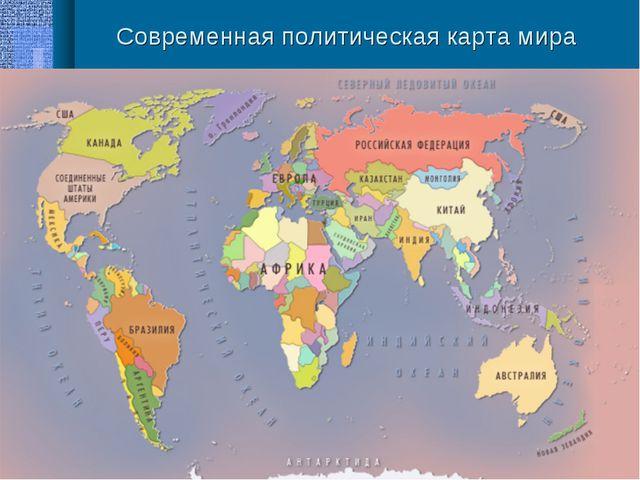 Самостоятельная работа по географии 10 класс на тему политическая карта мира