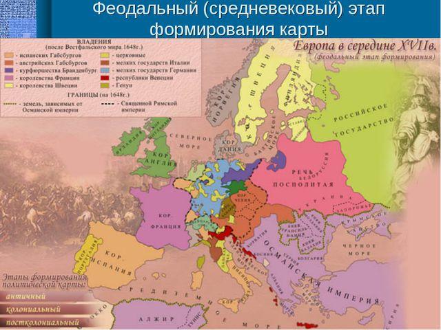 Феодальный (средневековый) этап формирования карты