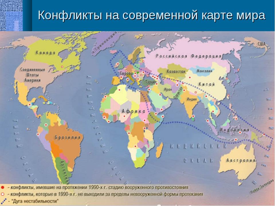 Конфликты на современной карте мира