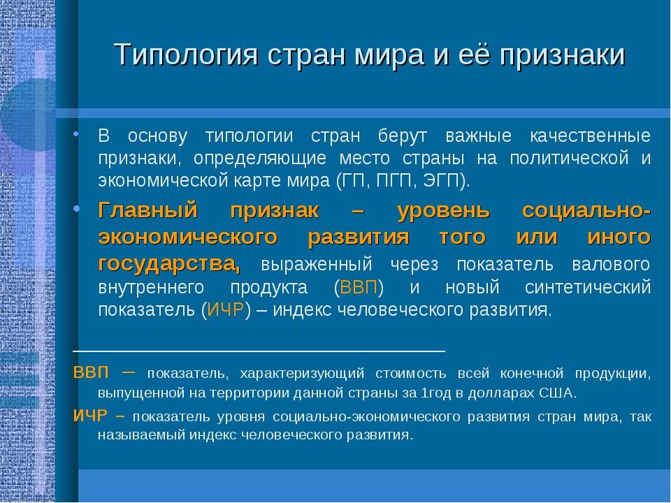 Типология стран мира и её признаки В основу типологии стран берут важные каче...