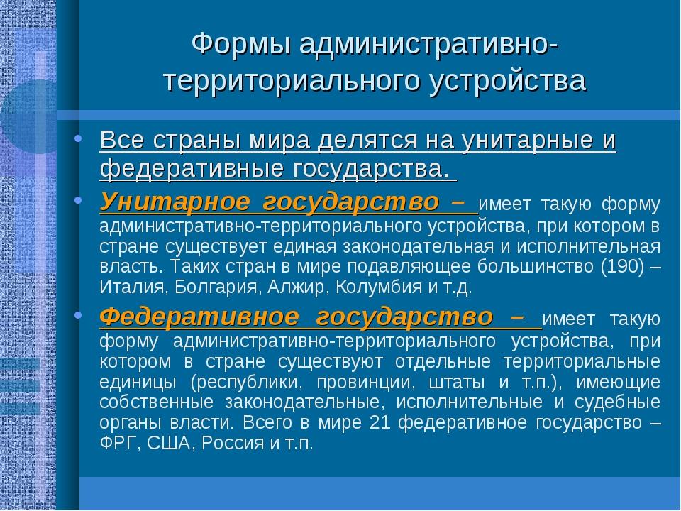 Формы административно-территориального устройства Все страны мира делятся на...