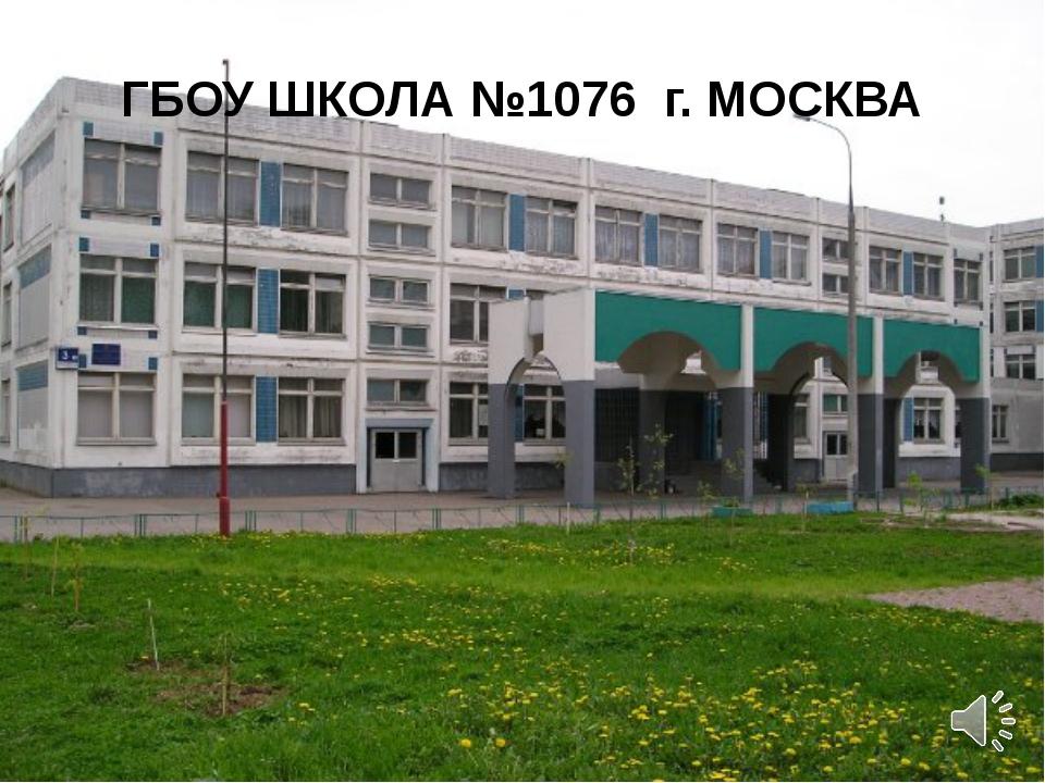ГБОУ ШКОЛА №1076 г. МОСКВА