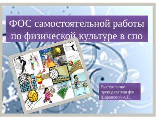 ФОС самостоятельной работы по физической культуре в спо Выступление преподава