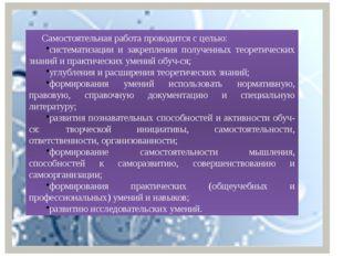 Самостоятельная работа проводится с целью: систематизации и закрепления получ