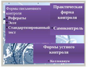 Формы письменного контроля Рефераты Эссе Стандартизированный тест Формы устно