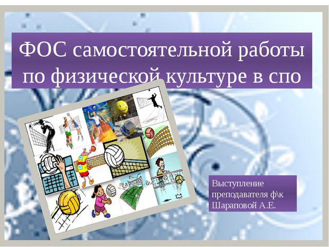 ФОС самостоятельной работы по физической культуре в спо Выступление преподава...