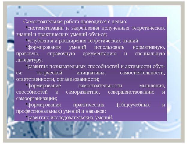 Самостоятельная работа проводится с целью: систематизации и закрепления получ...