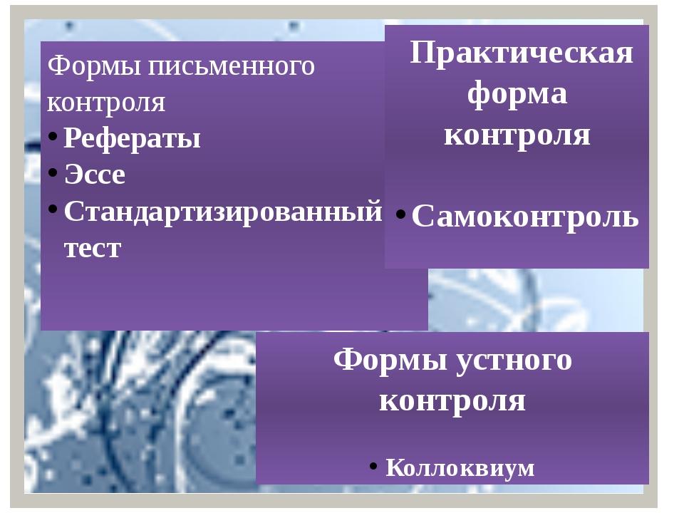 Формы письменного контроля Рефераты Эссе Стандартизированный тест Формы устно...