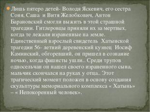 Лишь пятеро детей- Володя Яскевич, его сестра Соня, Саша и Витя Желобкович, А