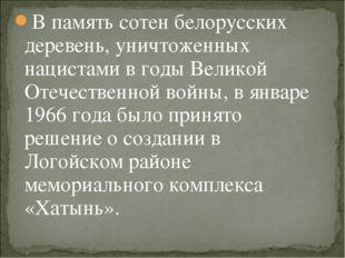 В память сотен белорусских деревень, уничтоженных нацистами в годы Великой От