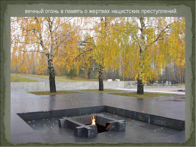 вечный огонь в память о жертвах нацистских преступлений.