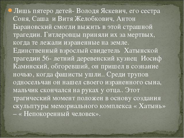 Лишь пятеро детей- Володя Яскевич, его сестра Соня, Саша и Витя Желобкович, А...