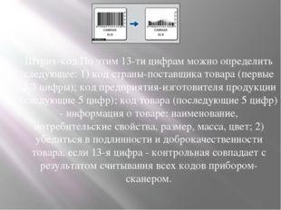 Штрих-код По этим 13-ти цифрам можно определить следующее: 1) код страны-пост
