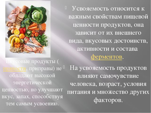 Усвояемость относится к важным свойствам пищевой ценности продуктов, она зави...