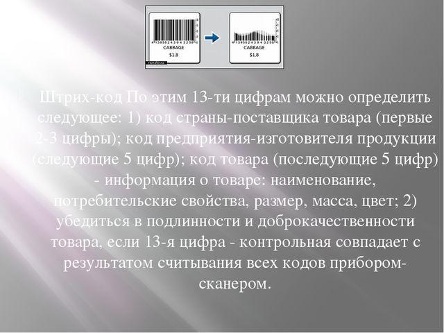 Штрих-код По этим 13-ти цифрам можно определить следующее: 1) код страны-пост...