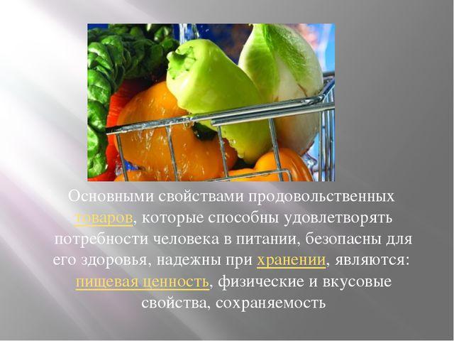 Основными свойствами продовольственных товаров, которые способны удовлетворят...