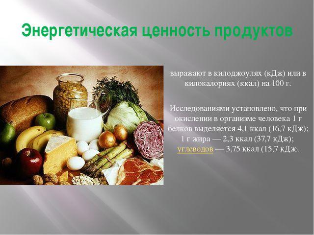 Энергетическая ценность продуктов выражают в килоджоулях (кДж) или в килокало...
