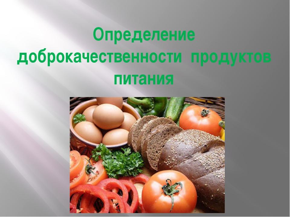 Определение доброкачественности продуктов питания