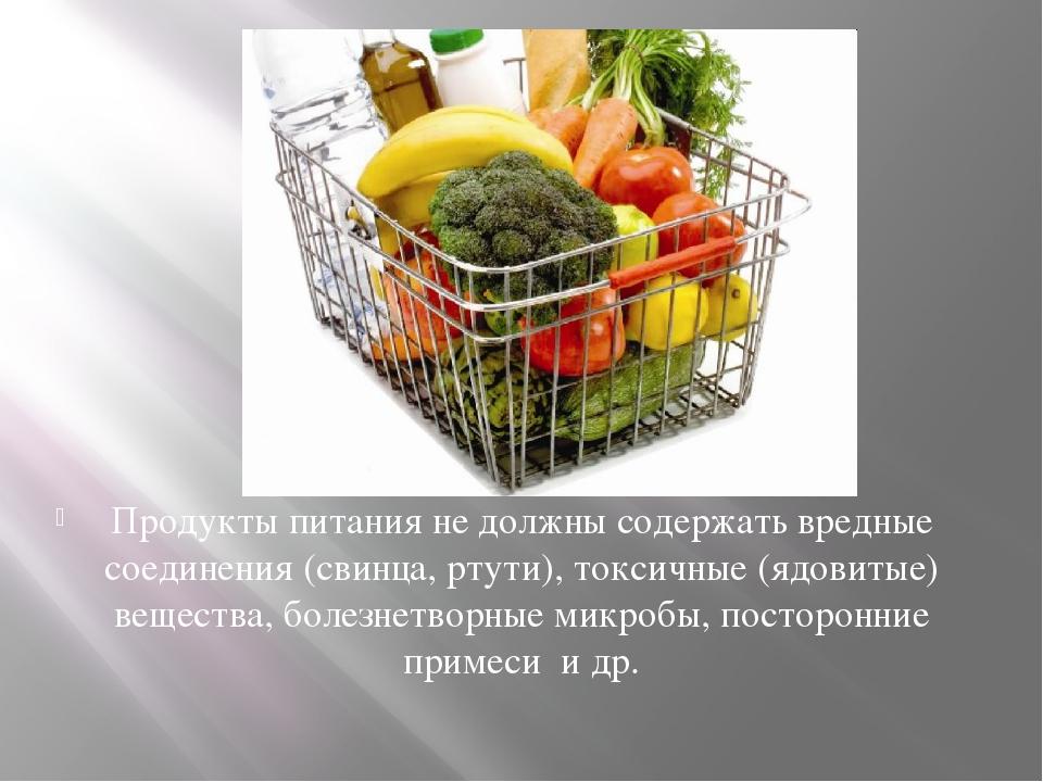 Продукты питания не должны содержать вредные соединения (свинца, ртути), токс...