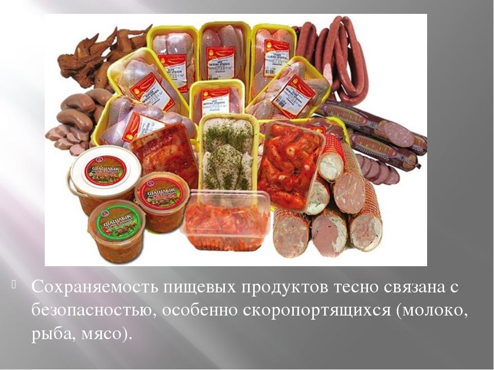 Сохраняемость пищевых продуктов тесно связана с безопасностью, особенно скоро...