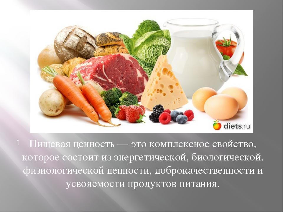 Пищевая ценность — это комплексное свойство, которое состоит из энергетическо...
