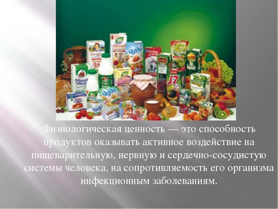 Физиологическая ценность — это способность продуктов оказывать активное возде...