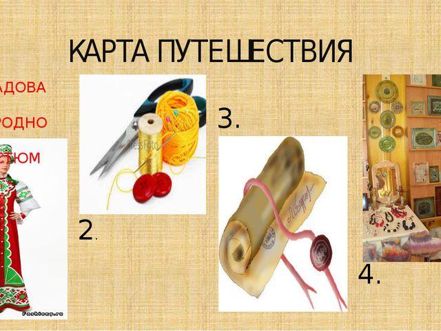 КАРТА ПУТЕШЕСТВИЯ 1. 2. 3. 4. КЛАДОВАЯ НАРОДНОГО КОСТЮМА