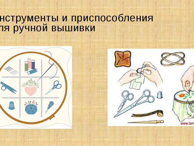 Инструменты и приспособления для ручной вышивки