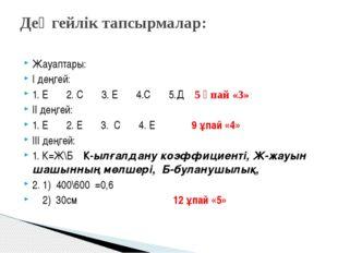 Жауаптары: І деңгей: 1. Е 2. С 3. Е 4.С 5.Д 5 ұпай «3» ІІ деңгей: 1. Е 2. Е 3