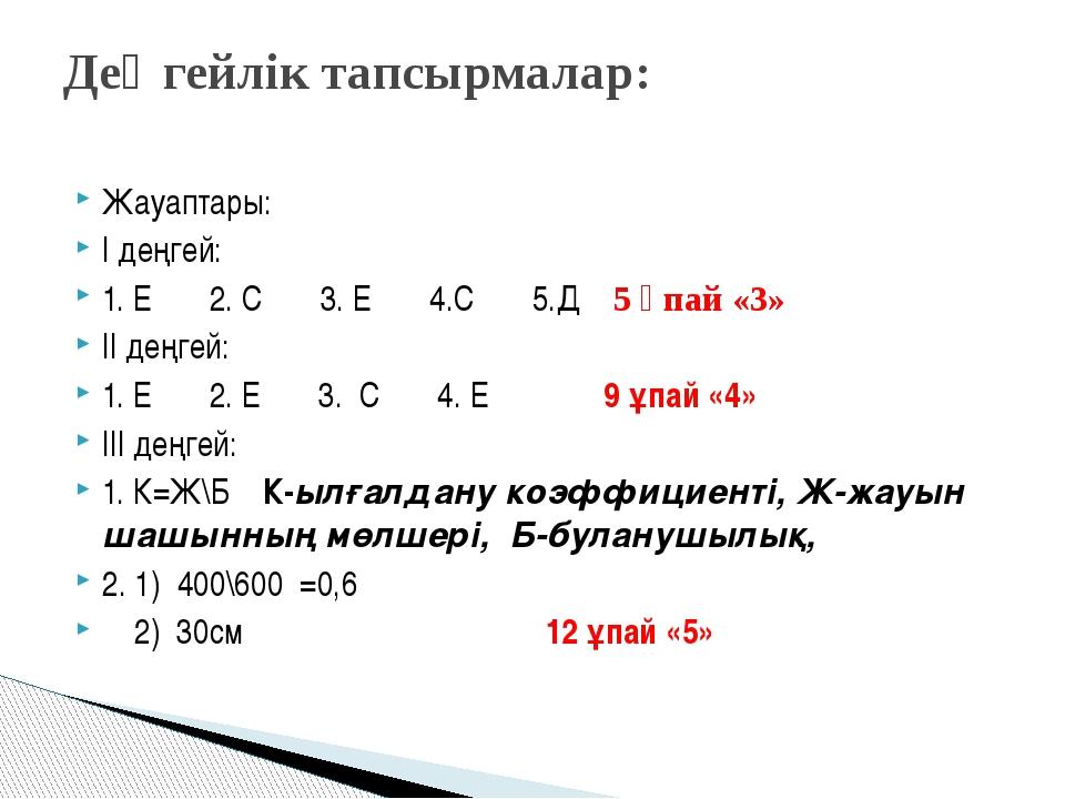 Жауаптары: І деңгей: 1. Е 2. С 3. Е 4.С 5.Д 5 ұпай «3» ІІ деңгей: 1. Е 2. Е 3...