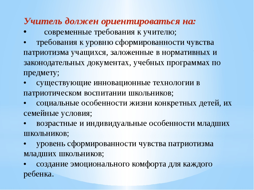 Учитель должен ориентироваться на: современные требования к учителю; •требо...