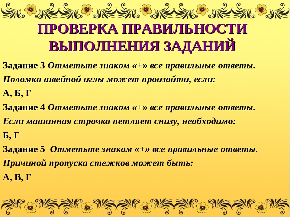 ПРОВЕРКА ПРАВИЛЬНОСТИ ВЫПОЛНЕНИЯ ЗАДАНИЙ Задание 3 Отметьте знаком «+» все пр...