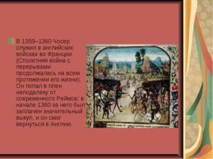 В 1359–1360 Чосер служил в английских войсках во Франции (Столетняя война с п