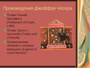 Произведения Джеффри Чосера Поэма Птичий парламент (Parliament of Fowls, 1380