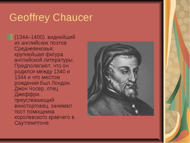 Geoffrey Chaucer (1344–1400), виднейший из английских поэтов Средневековья,...