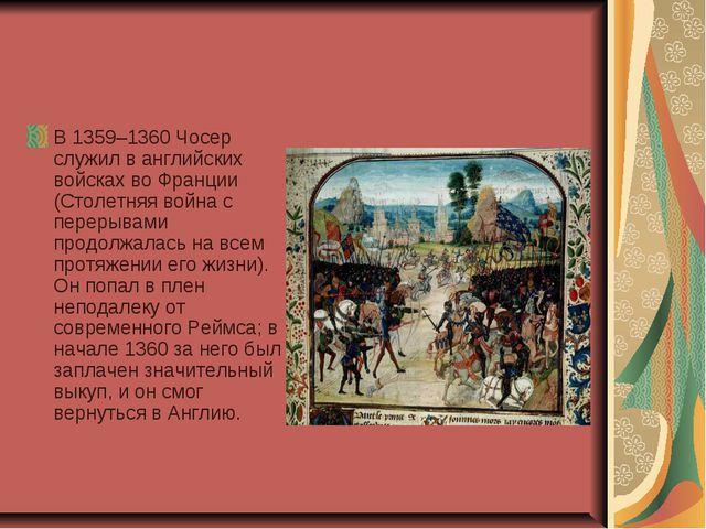 В 1359–1360 Чосер служил в английских войсках во Франции (Столетняя война с п...