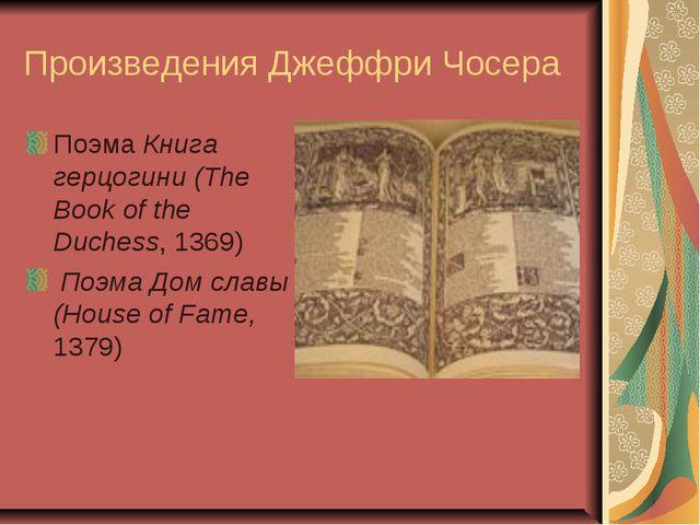 Произведения Джеффри Чосера Поэма Книга герцогини (The Book of the Duchess, 1...