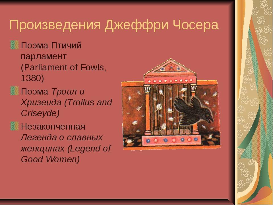 Произведения Джеффри Чосера Поэма Птичий парламент (Parliament of Fowls, 1380...