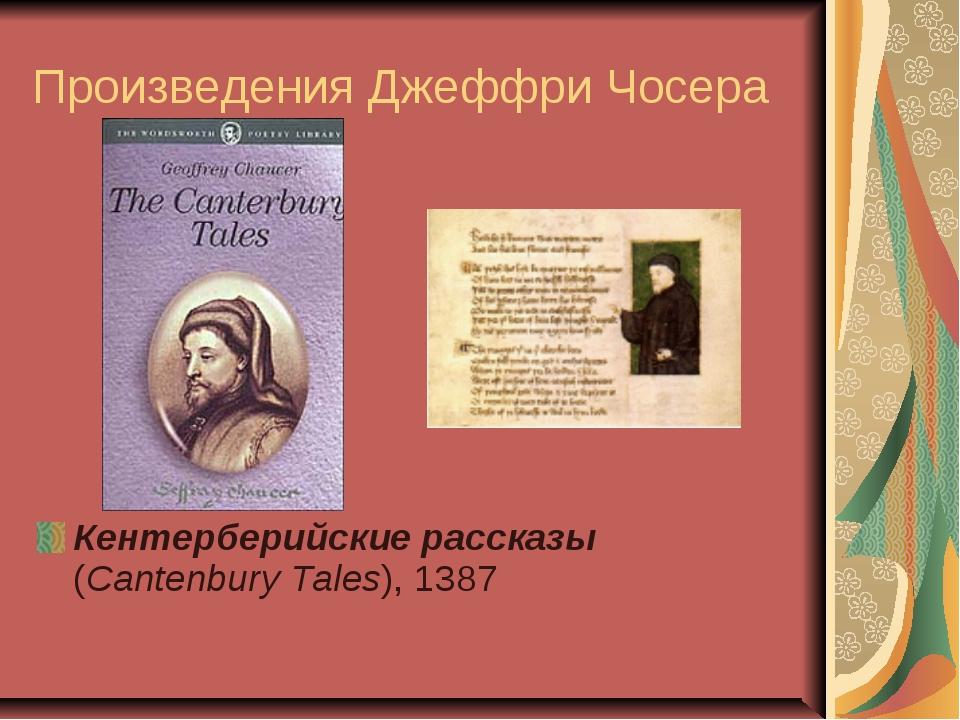 Произведения Джеффри Чосера Кентерберийские рассказы (Cantenbury Tales), 1387