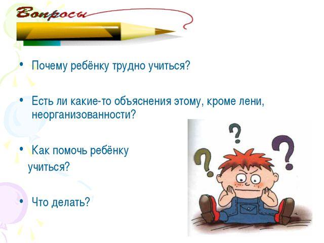 Почему ребёнку трудно учиться? Есть ли какие-то объяснения этому, кроме лени,...