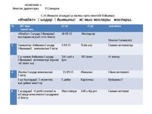 «Бекітемін » Мектеп директоры: Р.Сапаров С.Н.Имашев атындағы жалпы орта мект