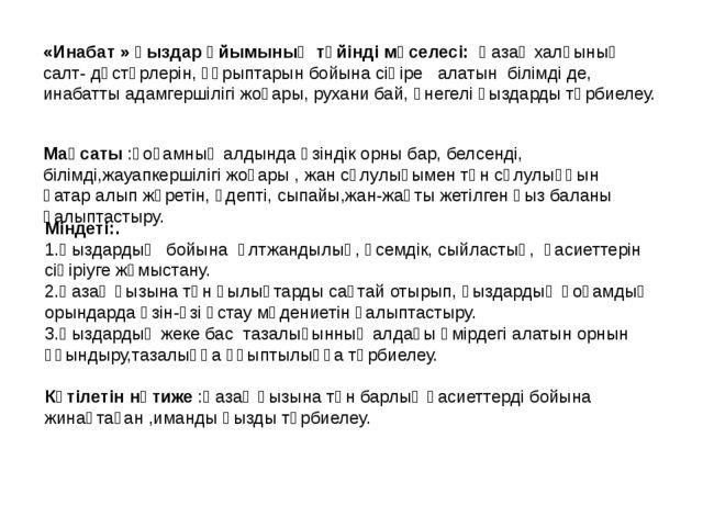 «Инабат » қыздар ұйымының түйінді мәселесі: Қазақ халқының салт- дәстүрлерін,...