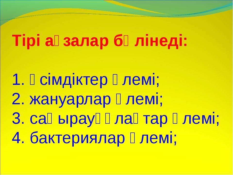 Тірі ағзалар бөлінеді: 1. өсімдіктер әлемі; 2. жануарлар әлемі; 3. саңырауқұл...