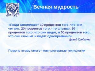 Вечная мудрость «Люди запоминают 10 процентов того, что они читают, 20 процен