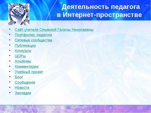 Деятельность педагога в Интернет-пространстве Сайт учителя Олькиной Галины Ни...