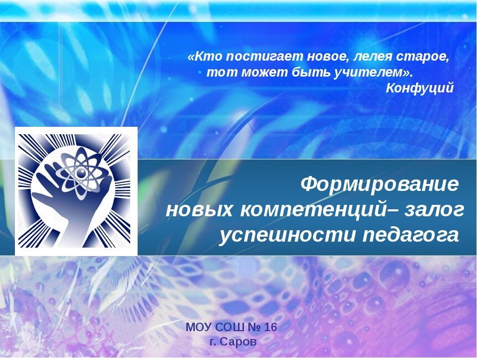 Формирование новых компетенций– залог успешности педагога «Кто постигает ново...