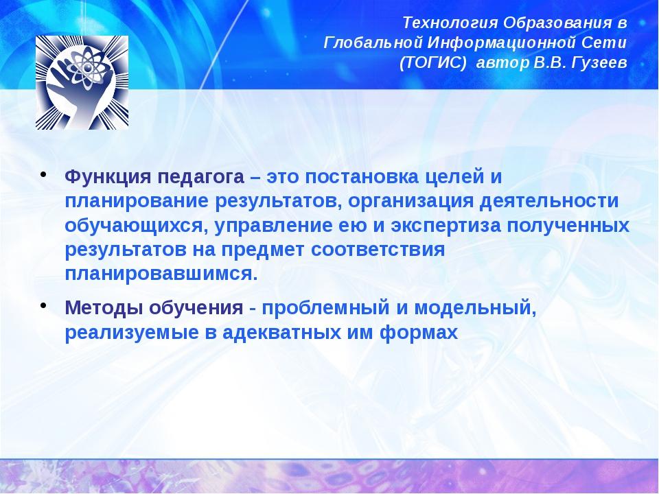 Технология Образования в Глобальной Информационной Сети (ТОГИС) автор В.В. Гу...